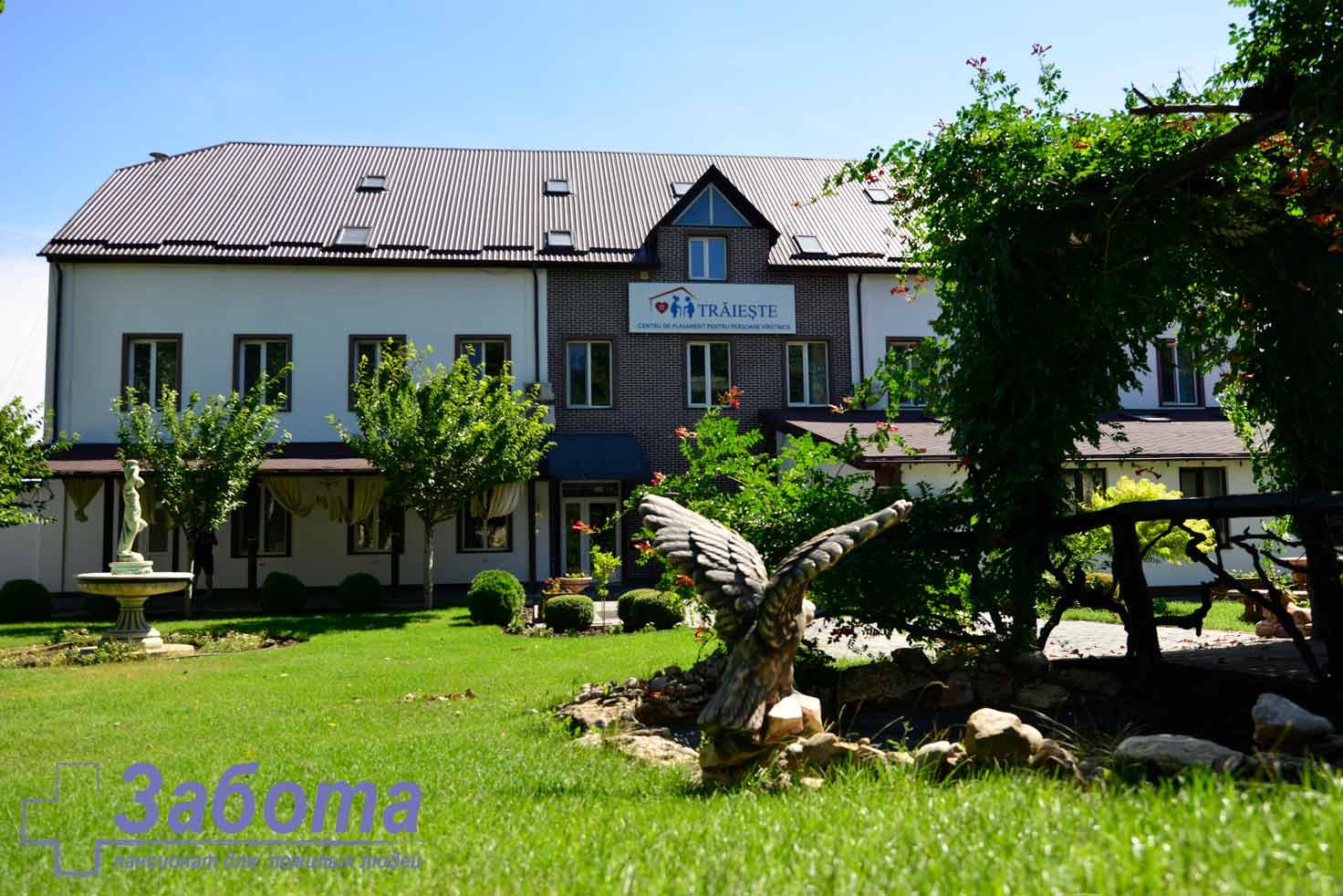 дом престарелых забота молдова кишинев